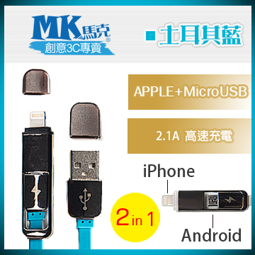 【MK馬克】二合一 Lightning+MicroUSB 2.1A電鍍快速充電傳輸線 (1M) 保固一年 - 土耳其藍