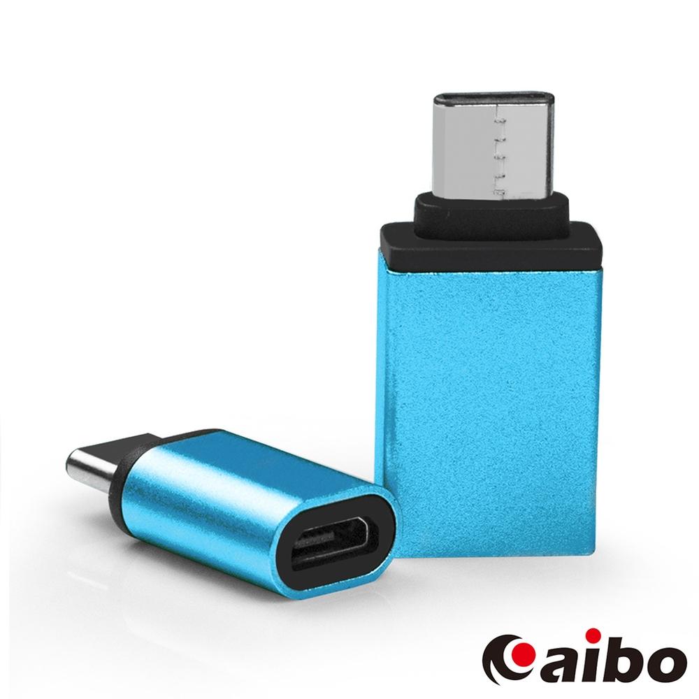 aibo USB 3.1 Type-C 轉接頭組(USB 3.0母 & Micro USB母)藍色