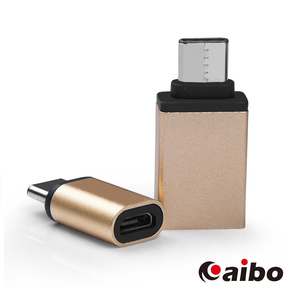 aibo USB 3.1 Type-C 轉接頭組(USB 3.0母 & Micro USB母)金色