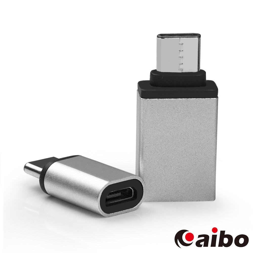 aibo USB 3.1 Type-C 轉接頭組(USB 3.0母 & Micro USB母)銀色