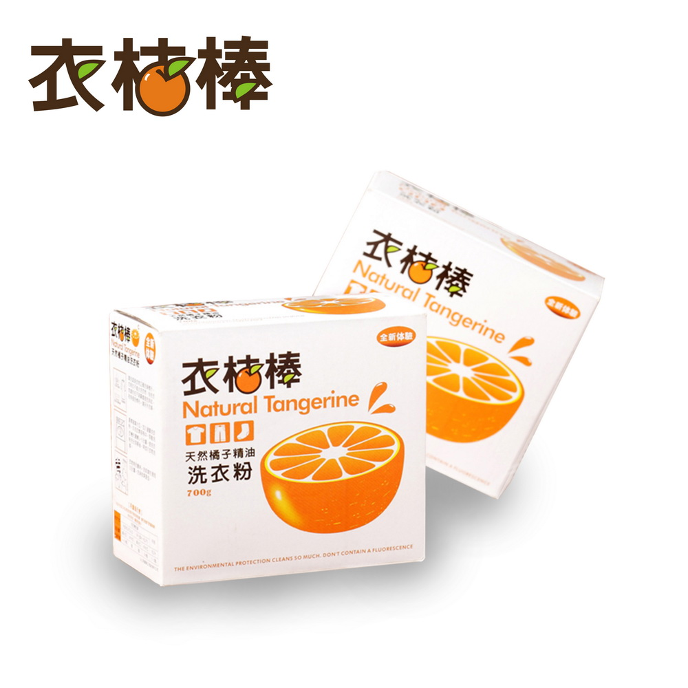【衣桔棒】 天然冷壓橘子精油洗衣粉700g-強效潔白