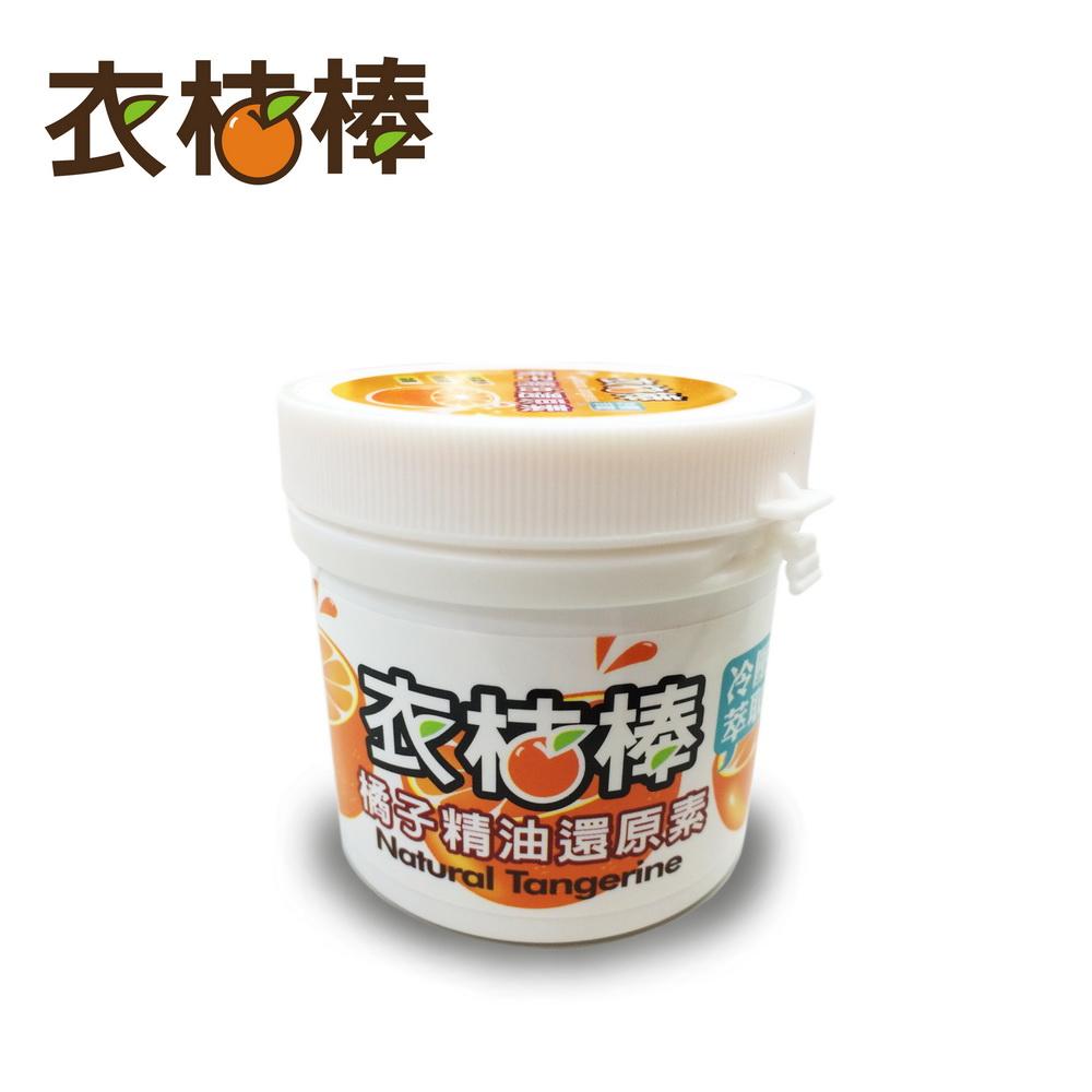 【衣桔棒】 天然橘子精油萬用還原素180g