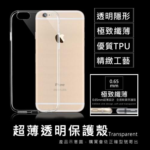 Apple iPhone5/5S 超薄透明點紋軟質保護殼