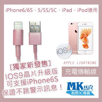 ~MK馬克~iPhone6s 6PLUS、5S 5C 5、iPad、iPod  Light