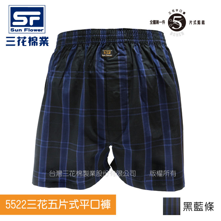 【三花棉業】5522_三花五片式平口褲(四角褲)XL黑藍條