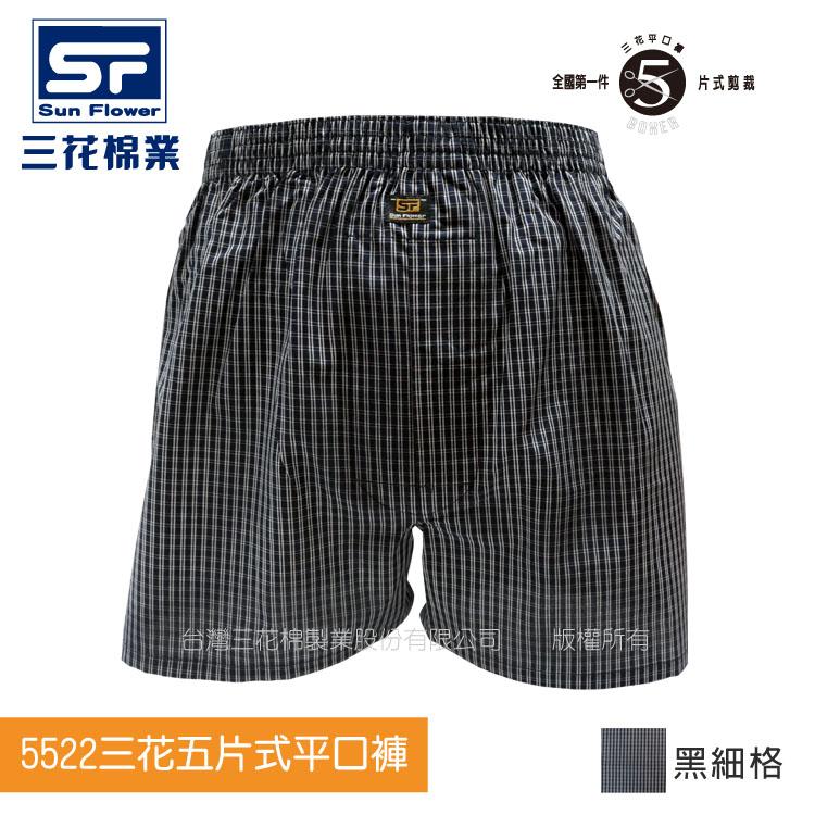 【三花棉業】5522_三花五片式平口褲(四角褲)M黑細格