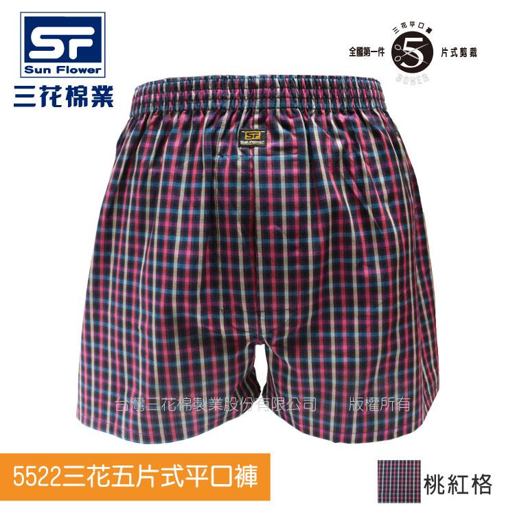 【三花棉業】5522_三花五片式平口褲(四角褲)M桃紅格