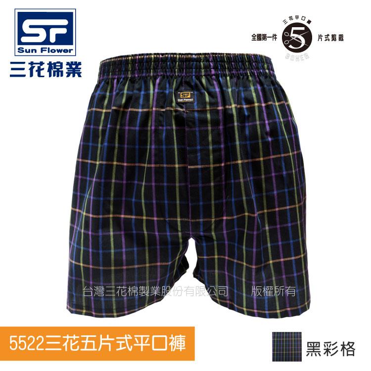 【三花棉業】5522_三花五片式平口褲(四角褲)M黑彩格