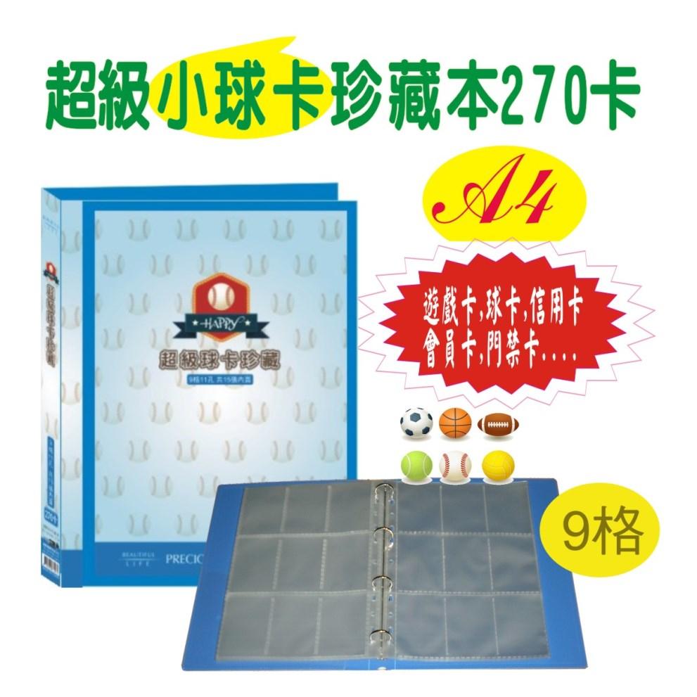 【檔案家】超級球卡珍藏270卡-紅 / 藍  / 黑超級藍