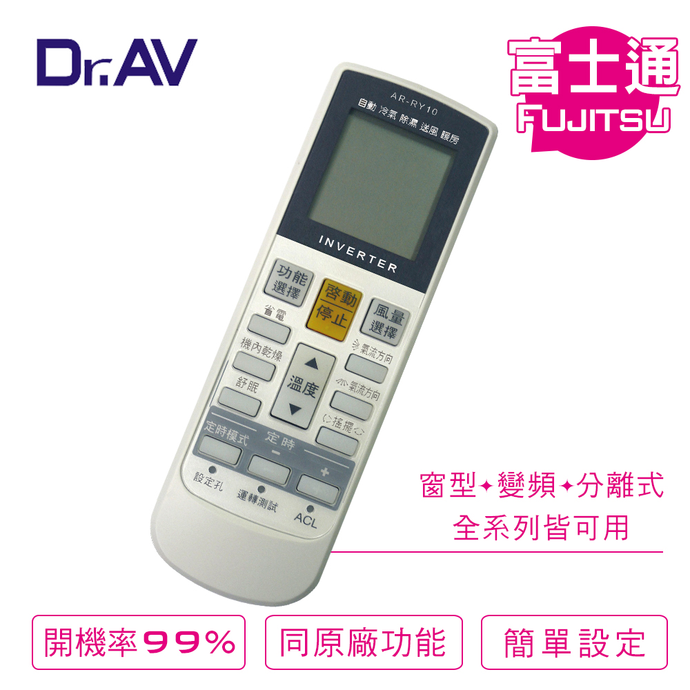 【Dr.AV】AI-F2 Fujitsu 富士通 專用冷氣遙控器
