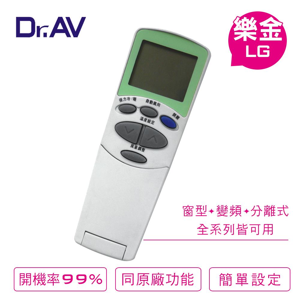 【Dr.AV】AI-L1  LG樂金、Bd冰點、Renfoss良峰 專用冷氣遙控器