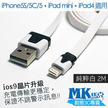 【MK馬克】限時特價 IOS9 iPhone6s PLUS、5S 5C 5、iPad專用 保固一年 Lightning 麵條傳輸線 2M - 隨機出貨