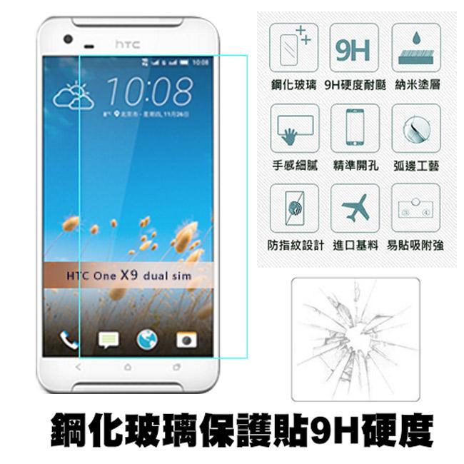 ~Q K~HTC ONE X9 dual sim 5.5吋 鋼化玻璃保護貼 前貼  9H硬