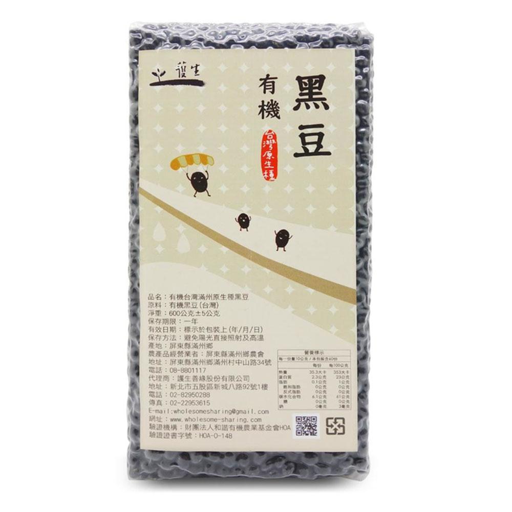 【護生】有機台灣滿州原生種黑豆 600g