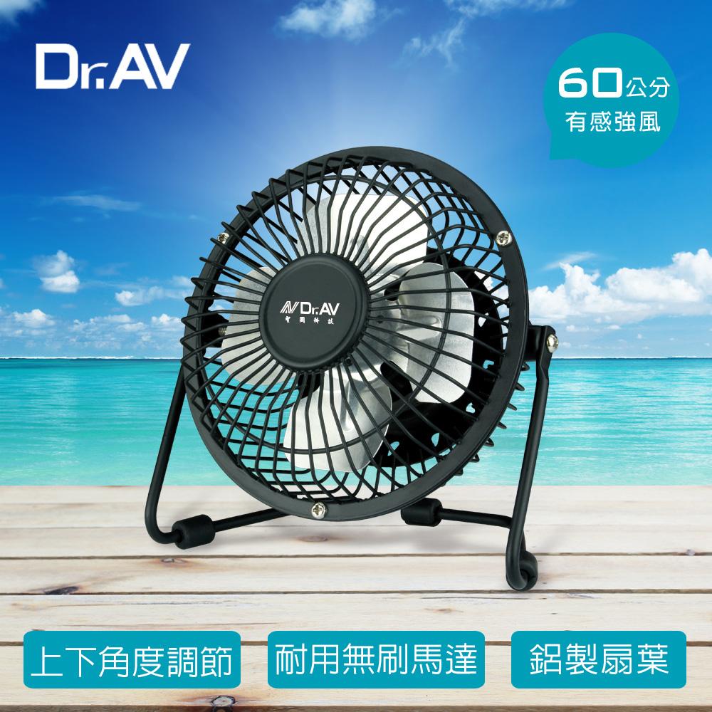 【Dr.AV】FAN-140 USB超耐用省電強風扇(有感強風60公分)