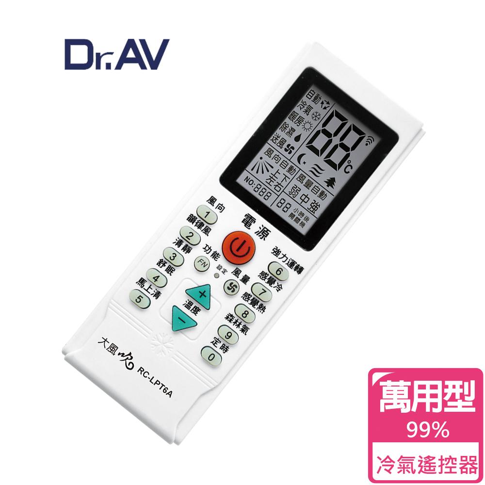 【Dr.AV】RC-LPT6A 萬用冷氣遙控器 (經典耐用型)