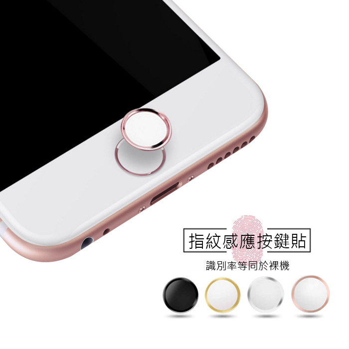 【benks】Apple iPhone 指紋辨識 HOME鍵貼 指紋識別保護 適用 ip6s Plus 6s 6 6Plus 5 5c 5s SE ip4白色玫瑰金邊