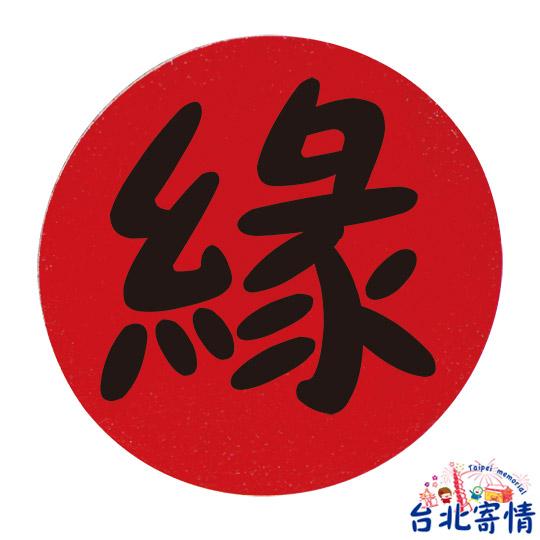 吉祥字系列軟木塞磁鐵-緣 (X023401)