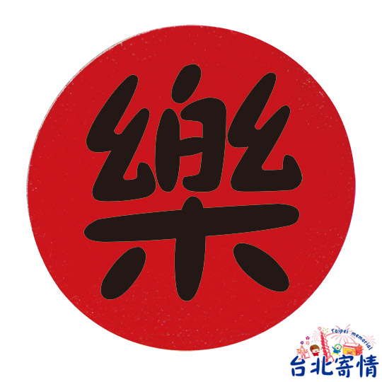 吉祥字系列軟木塞磁鐵-樂 (X023402)