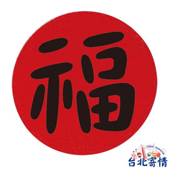 吉祥字系列軟木塞磁鐵-福 (X023403)