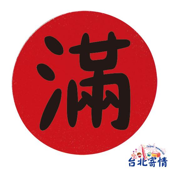 吉祥字系列軟木塞磁鐵-滿 (X023404)
