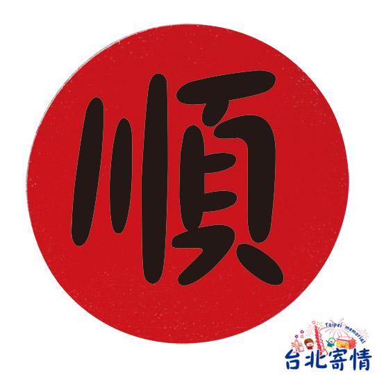 吉祥字系列軟木塞磁鐵-順 (X023405)