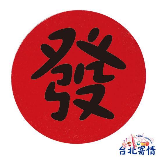 吉祥字系列軟木塞磁鐵-發 (X0234006)