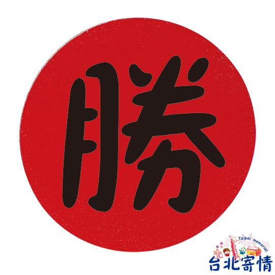 吉祥字系列軟木塞磁鐵-勝 (X023407)