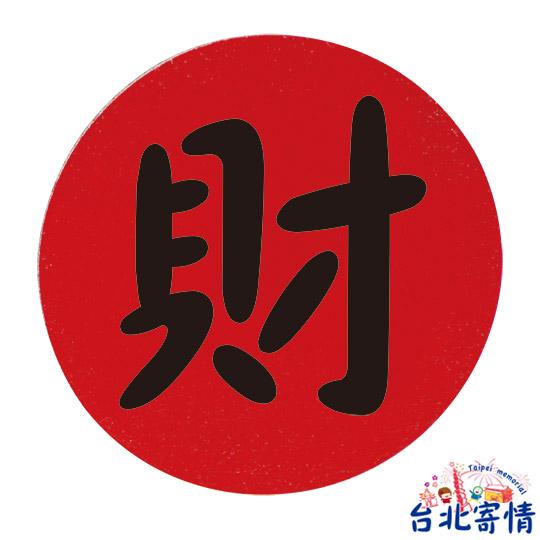 吉祥字系列軟木塞磁鐵-財 (X023409)