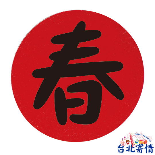 吉祥字系列軟木塞磁鐵-春 (X023410)