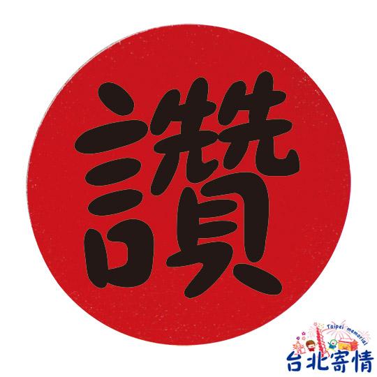吉祥字系列軟木塞磁鐵-讚 (X023411)