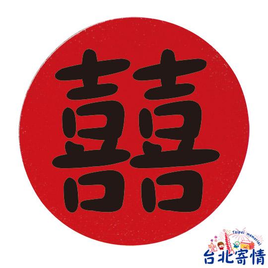 吉祥字系列軟木塞磁鐵-囍 (X023412)