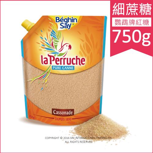 ★法國LA PERRUCHE 鸚鵡牌細蔗糖 CASSONADE SUGAR 750g/袋