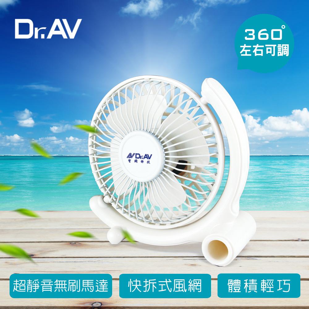 【Dr.AV】FAN-180 360°USB強風扇(可左右選轉角度調整)銀河白