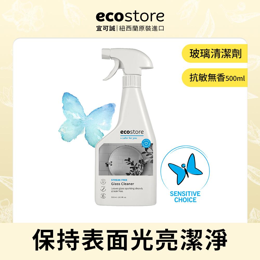 【ecostore】環保玻璃清潔噴霧-純淨無香/500ml