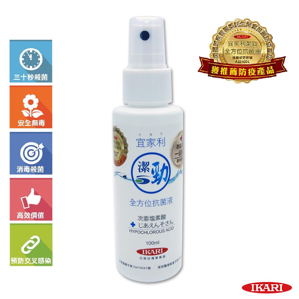 宜家利-潔勁全方位抗菌清潔液 (隨身瓶100ml)