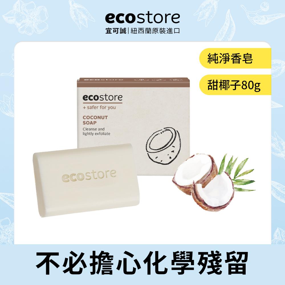 【ecostore】純淨香皂-80g 甜椰子