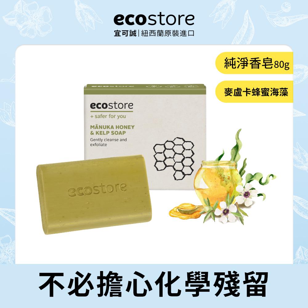 【ecostore】純淨香皂-80g 麥蘆卡蜂蜜海藻