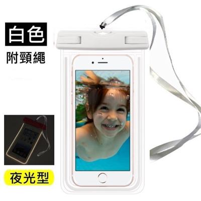 DigiStone 手機防水袋 保護套 可觸控 夜螢光型  5.9吋 手機-全透明-白色x