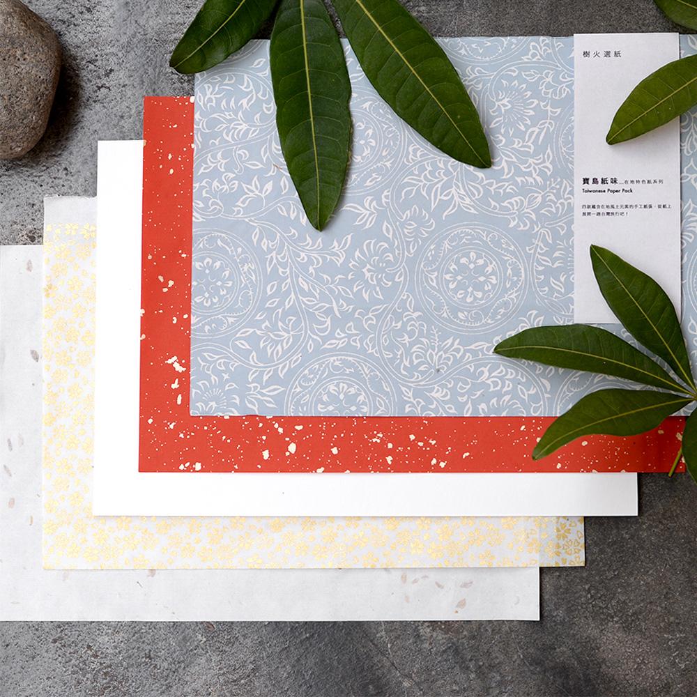 寶島紙味 - 在地特色紙系列 // Taiwanese Paper Pack