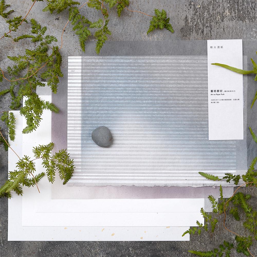 藝術靜好 - 藝術紙樣系列 // Art on Paper Pack