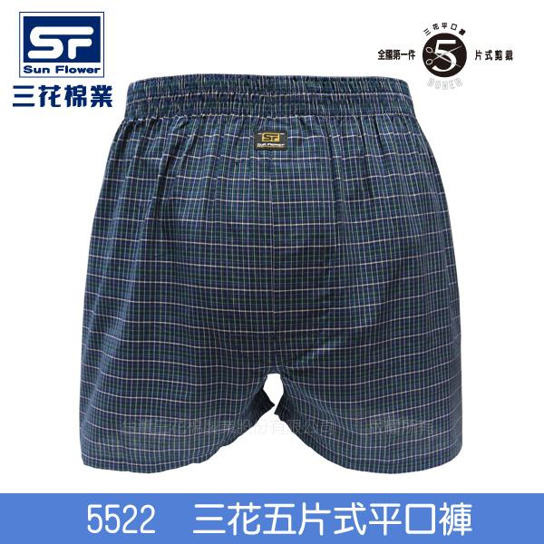 【三花棉業】5522_三花五片式平口褲(四角褲)XL藍綠細格