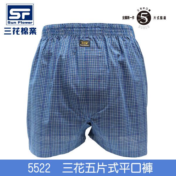 【三花棉業】5522_三花五片式平口褲(四角褲)M藍細格