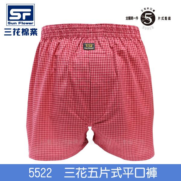 【三花棉業】5522_三花五片式平口褲(四角褲)M紅細格