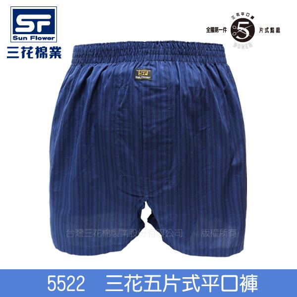 【三花棉業】5522_三花五片式平口褲(四角褲)M藍條紋