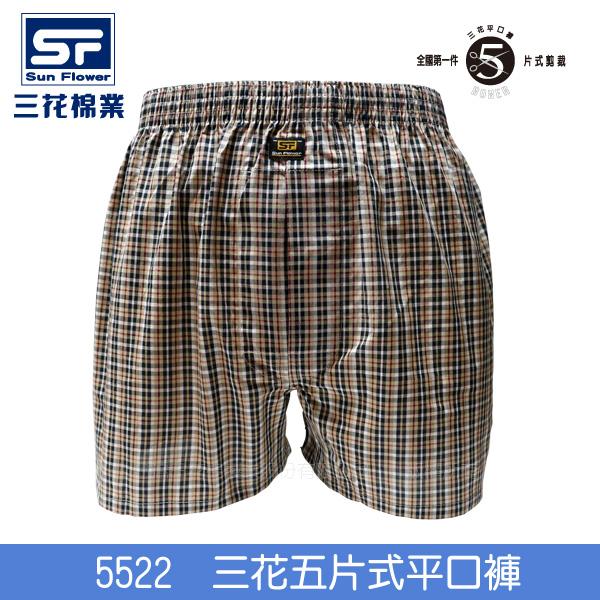 【三花棉業】5522_三花五片式平口褲(四角褲)M卡其格