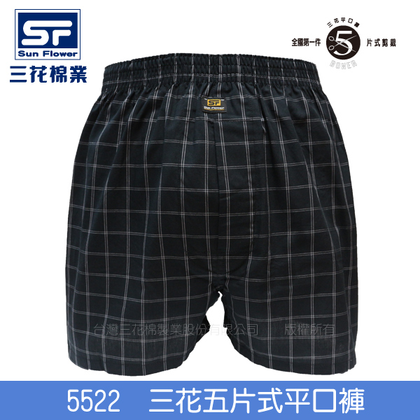 【三花棉業】5522_三花五片式平口褲(四角褲)M黑格