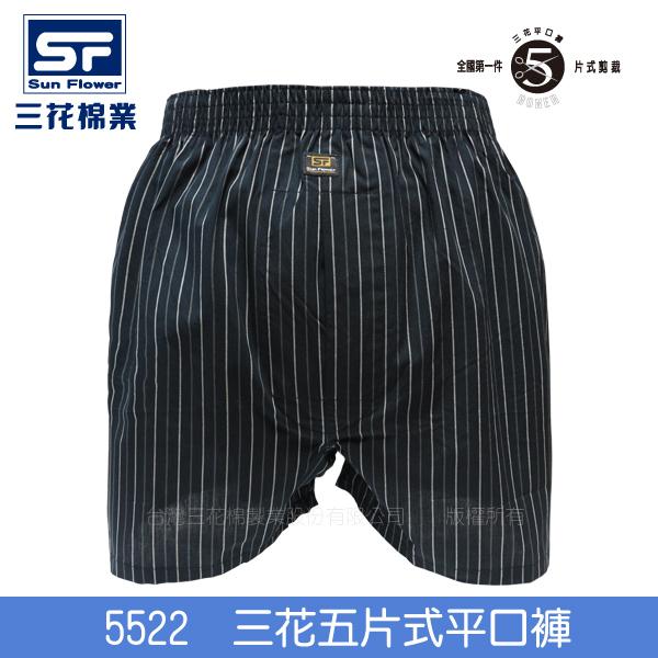 【三花棉業】5522_三花五片式平口褲(四角褲)M黑條紋