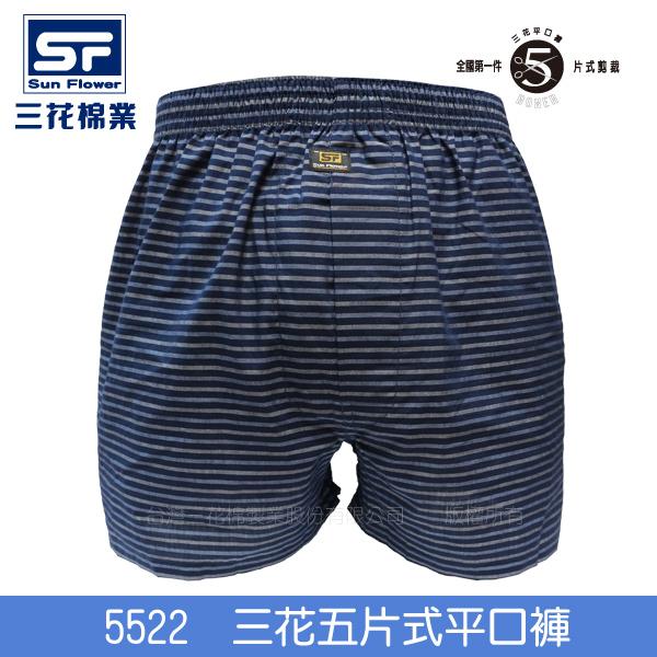 【三花棉業】5522_三花五片式平口褲(四角褲)M藍橫條