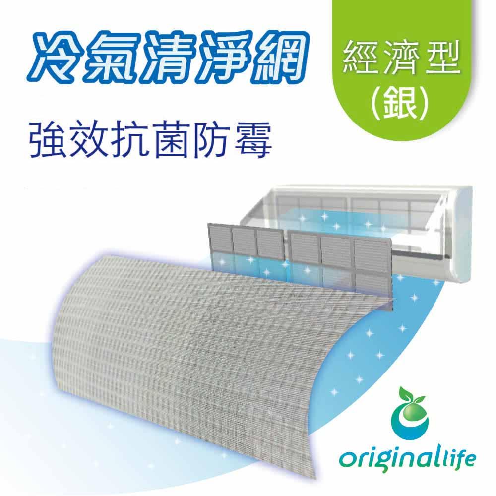 OriginalLife 冷氣淨化空氣濾網(M)白銀